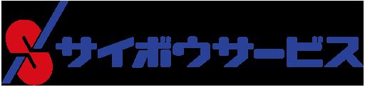 サイボウサービス 株式会社